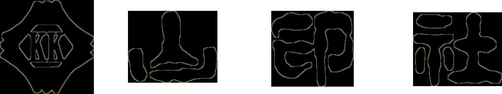 印鑑の山印社